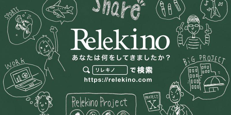 Samurai Venture Summit 10th Relekino Card