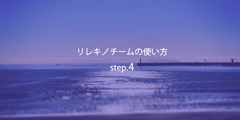 リレキノチームの使い方4