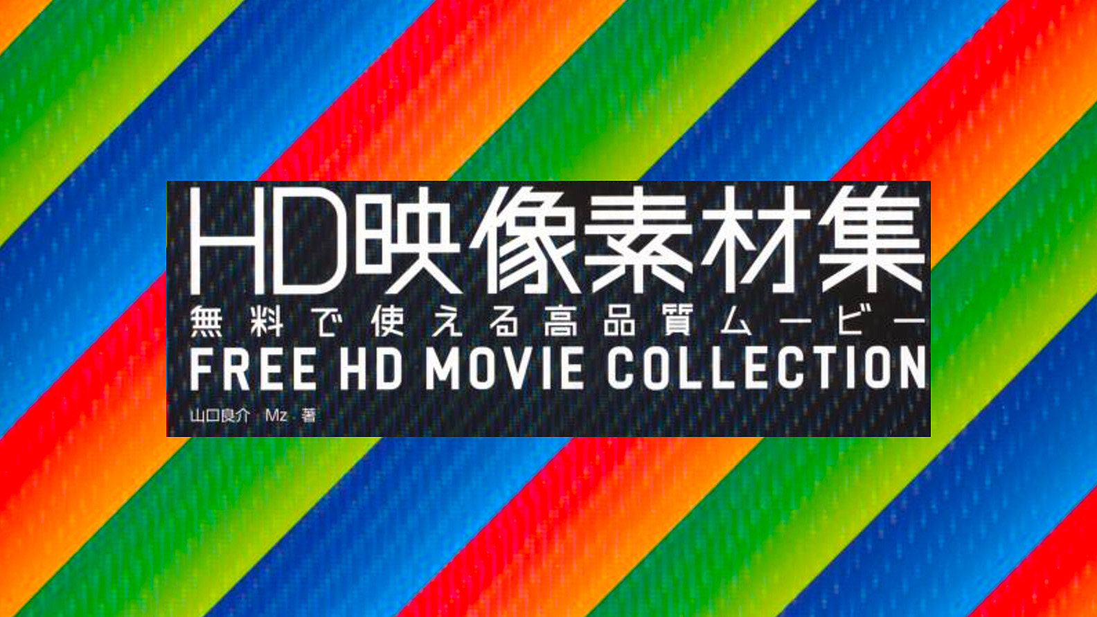 HD映像素材集 無料で使える高品質ムービー