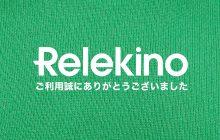 【重要】リレキノサービス2018年6月30日にて終了
