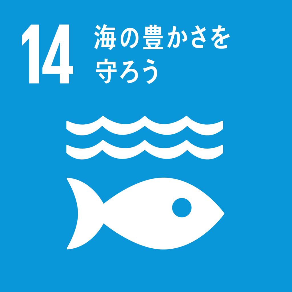 目標14海の豊かさを守ろう